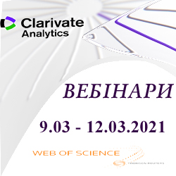 Clarivate вебінари березня