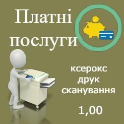 Перелік платних послуг