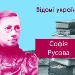 «Видатні жінки української педагогіки»: до 165-ї річниці від дня народження Софії Русової (1856-1940)