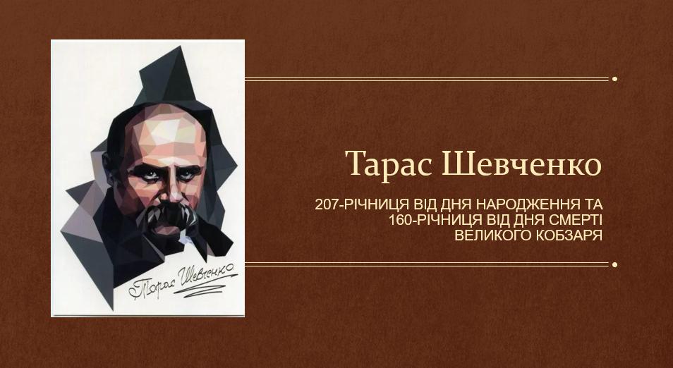 Тарас Шевченко 207-річниця від дня народження та  160-річниця від дня смерті Великого кобзаря