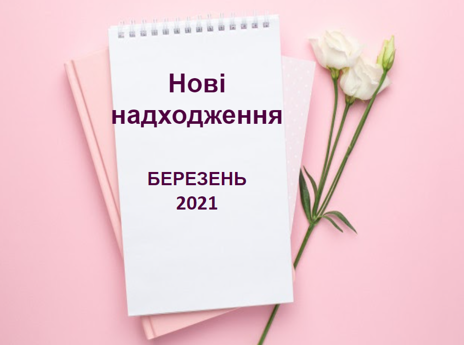 Нові надходження березень 2021