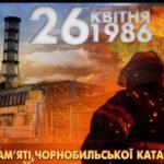 «Під Полиновою зорею» 35 років від дня аварії на четвертому блоці ЧАЕС (1986)