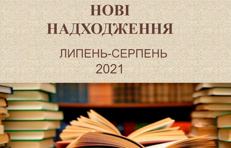 Нові  надходження  липень - серпень 2021