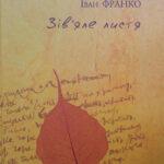 """І. Франко. Збірка поезій """"Зів'яле листя"""" (125 років з дати опублікування)"""