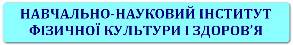 Навчально-науковий інститут фізичної культури і здоров'я ДДПУ