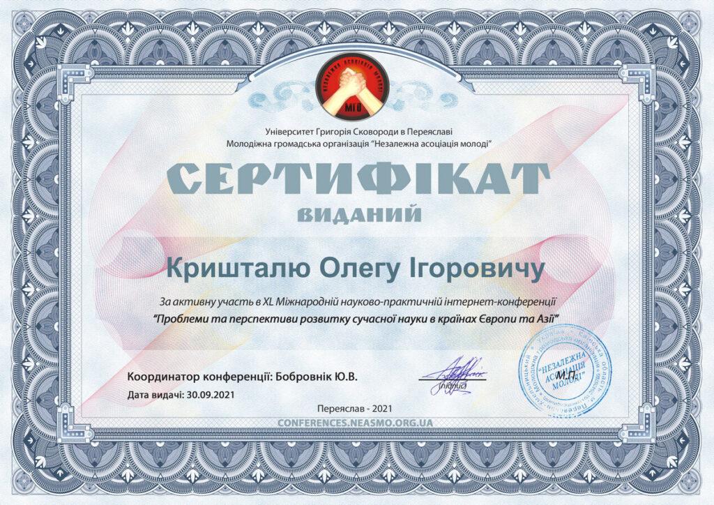 Кришталь Олег Ігорович