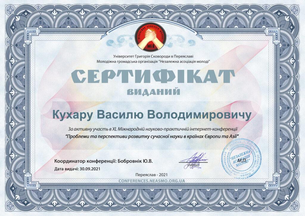 Кухар Василь Володимирович
