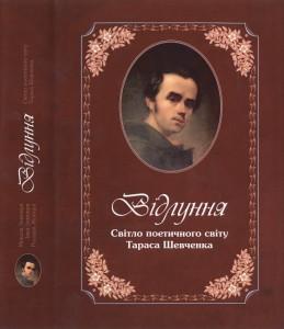 Назустріч 200 річчю Тараса Шевченка