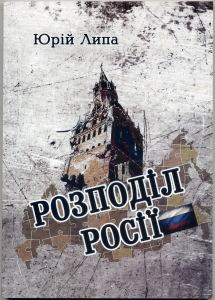 """Історіософська праця Ю.Липи """"Розподіл Росії"""""""