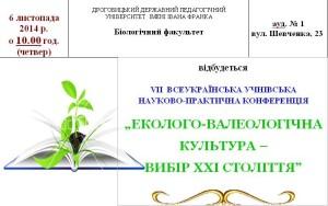 VII Всеукраїнська учнівська