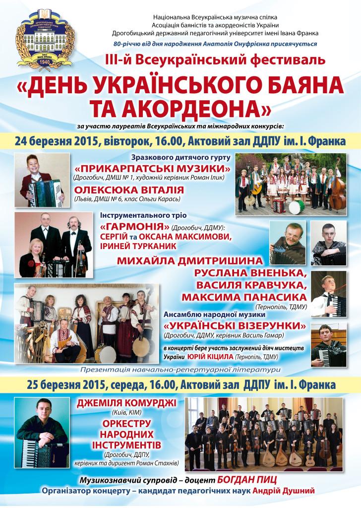 """ІІІ-й Всеукраїнський фестиваль """"День українського баяна та акордеона"""""""
