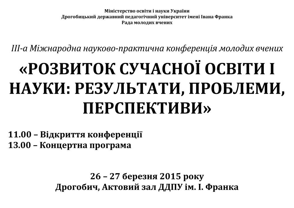 ІІІ-я Міжнародна науково-практична конференція молодих вчених