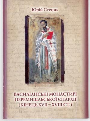 Нові видання на історичному факультеті2