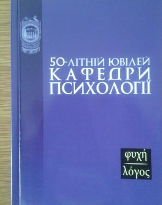 Ювілейне видання кафедри психології