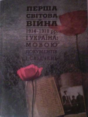 Презентація книги на історичному