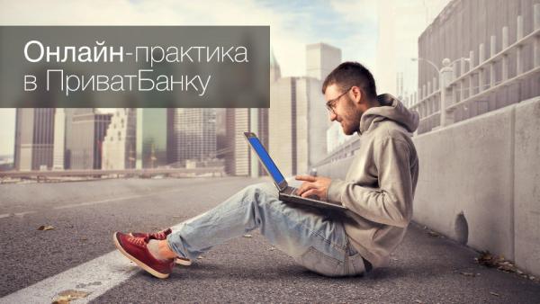 practice.privatbank.ua