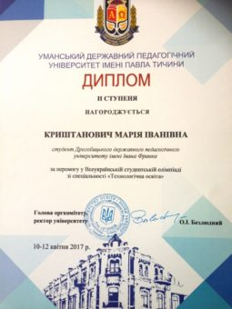 Диплом ІІ ступеня