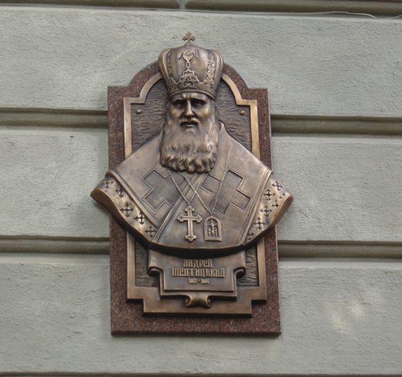 Дошка-барельєф митрополиту УГКЦ Андрею Шептицькому