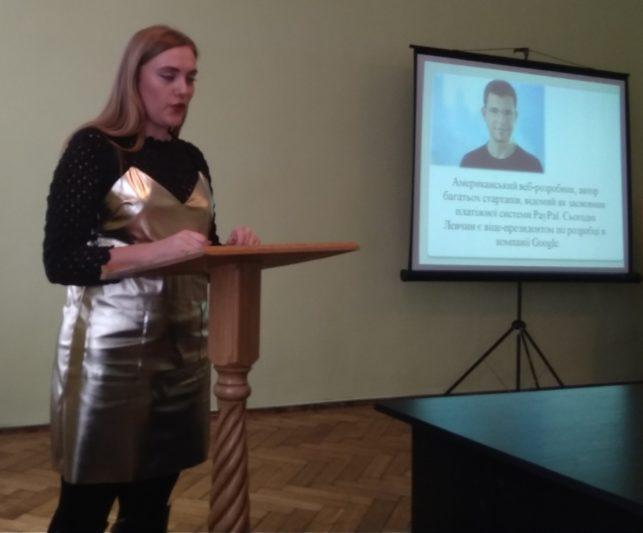 Про Макса Левчина доповідає Галина Волощук.