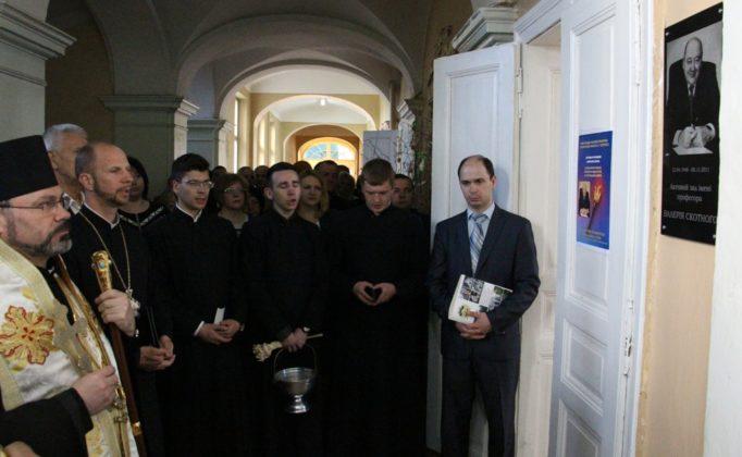 Відкриття пам'ятної дошки професора Валерія Скотного