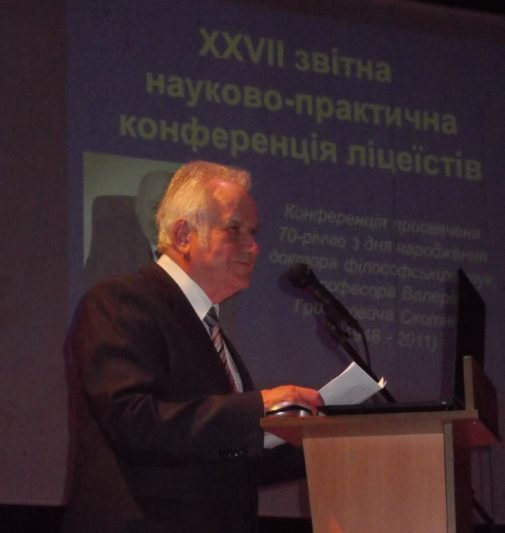 Доповідь першого директора ліцею професора Юрія Кишакевича