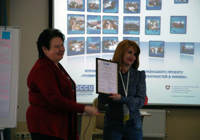 Вручення свідоцтва майстер-тренера Ірині Садовій