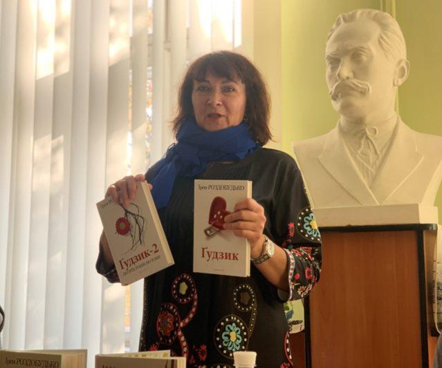 Iрен Роздобудько презентує свої книги